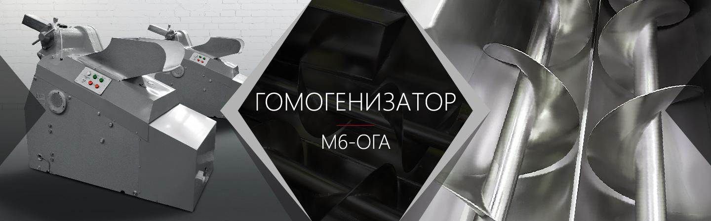 гомогенизатор м6-ога