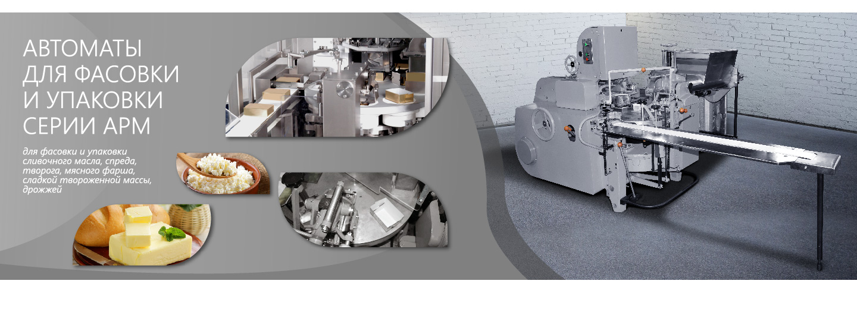Автомат фасовки и упаковки АРМ